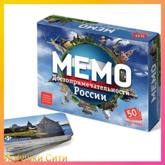 Нескучные игры 7202 НИ Мемо Достопримечательности России 50 карт. 1/48