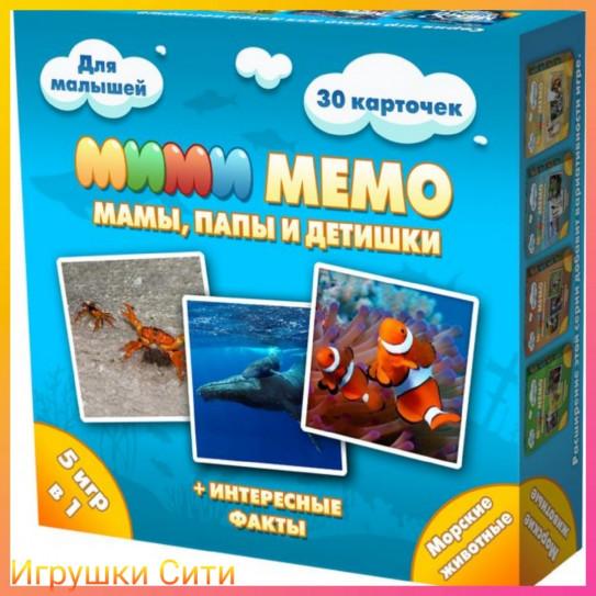 Нескучные игры 8053 Ми-Ми-Мемо Морские животные 1/36