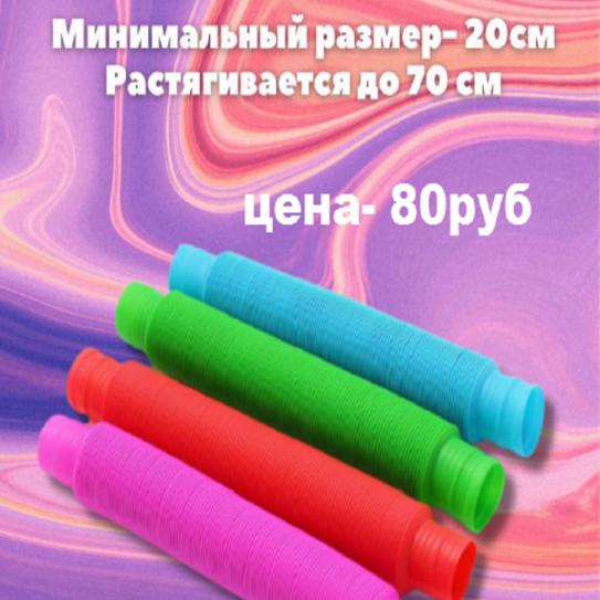 Тактильная сенсорная игрушка POP TUBES 20см 6910099