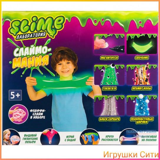 """""""Slime"""" Большой набор для мальчиков """"Лаборатория"""""""