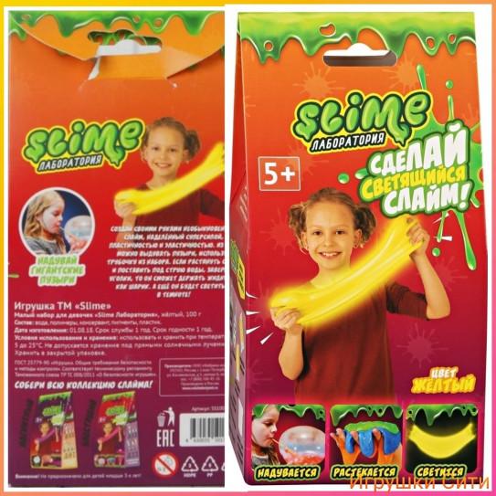 """""""Slime"""" Малый набор для девочек """"Лаборатория"""", желтый"""