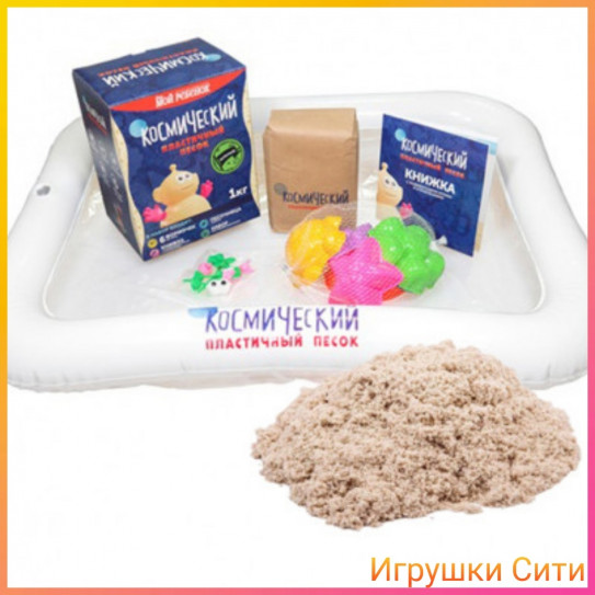 Космический песок 1кг-Классический- Песочница + Формочки