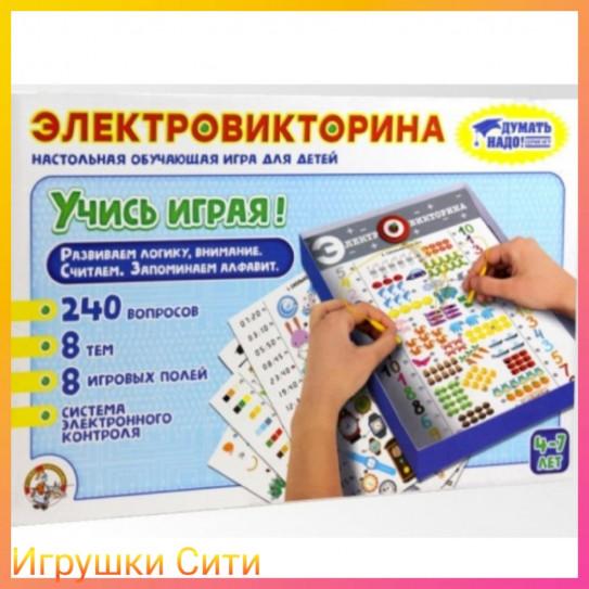 Десятое кор..  Электровикторина 02843 Учись, играя!