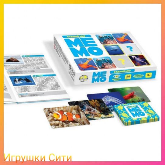 Десятое кор..  Мемо 03593 НИ Водный мир, 50 карточек