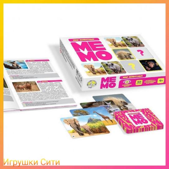Десятое кор..  Мемо 03590 НИ Мир животных, 50 карточек