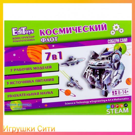 """ET03 """"Космический флот"""" Конструктор EdyToys"""