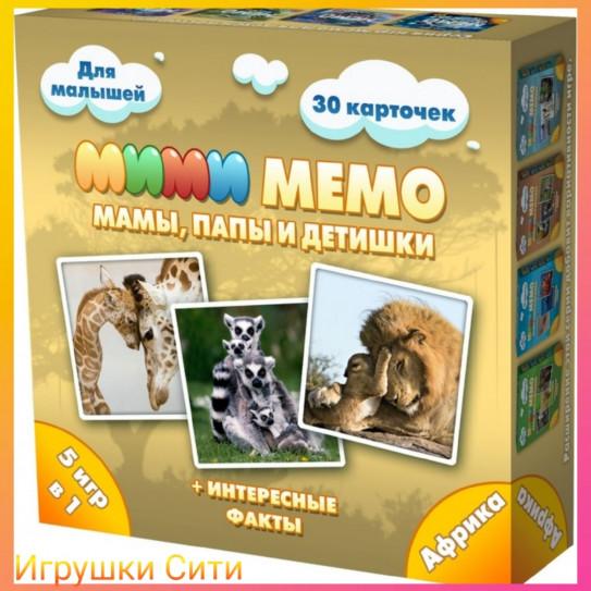 Нескучные игры 8049 Ми-Ми-Мемо Африка /36