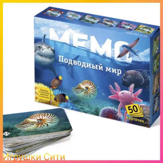 Нескучные игры 8032 НИ Мемо Подводный мир 1/48