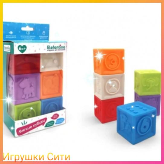 """Мягкие кубики 6 шт. """"Elefantino"""" с выпуклыми элементами  яркие цвета"""